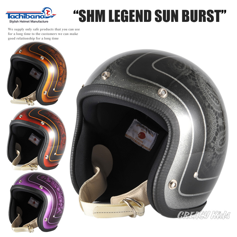 SHM LEGEND SUN BURST
