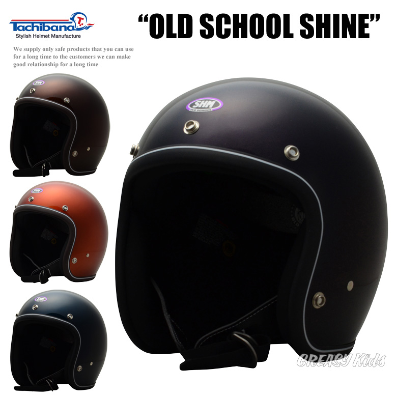 SHM OLD SCHOOL SHINE(シャイン)