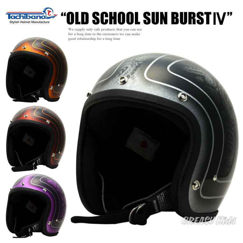 SHM OLD SCHOOL SUN BURST �W