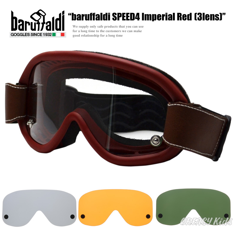 baruffaldi SPEED4 Imperial Red(3レンズ)
