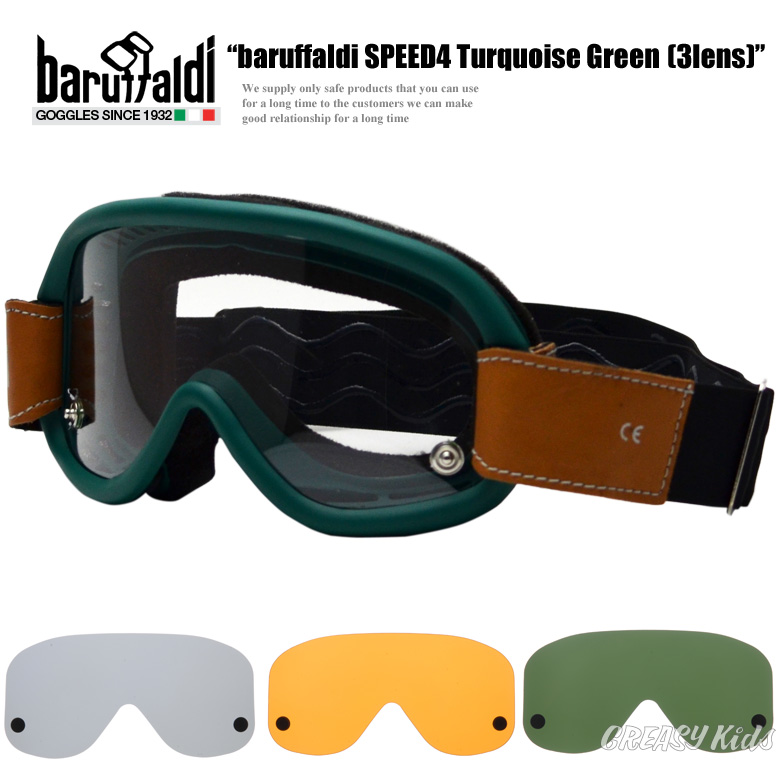 baruffaldi SPEED4 Turquoise Green(3レンズ)
