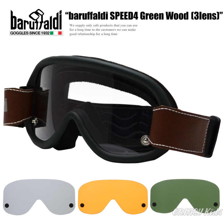 baruffaldi SPEED4 Green Wood(3レンズ)