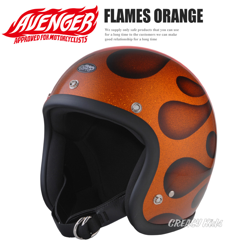 "AVENGER HELMETS  ""FLAMES ORANGE"""
