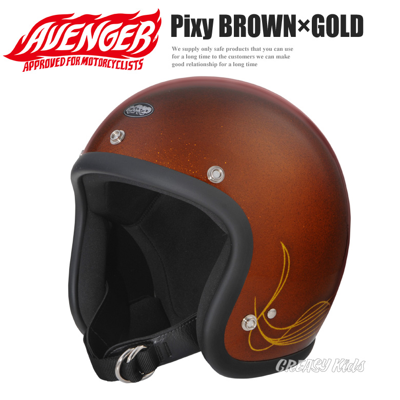 "AVENGER HELMETS  ""Pixy BROWN×GOLD"""
