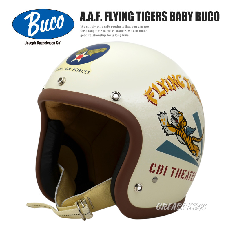BUCO A.A.F. FLYING TIGERS《ベビーブコ》